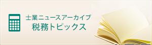 士業ニュースアーカイブ税務トピックス
